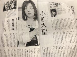 財界さっぽろ あの起業家に会いたい 北川久仁子 http://www.ankh-jp.com/owner/