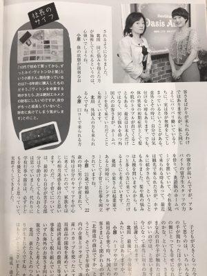 財界さっぽろ あの起業家に会いたい 北川久仁子 https://www.ankh-jp.com/owner/
