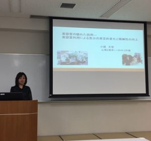 放送大学 研究発表会 札幌 https://www.ankh-jp.com/owners-blog/32psychology-facial-science/4993/