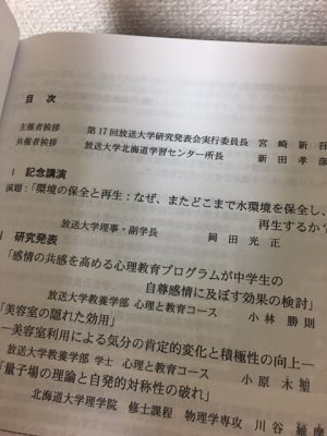 放送大学 研究発表会 札幌 http://www.ankh-jp.com/owners-blog/32psychology-facial-science/4993/
