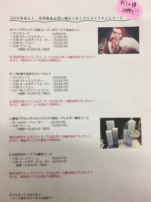 ハーブマジック デジタル疲労 キャンペーン http://www.ankh-jp.com