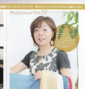 あんく トータルバランス美容プランナー 小原 木聖(おばら こみな)http://www.ankh-jp.com/owner/