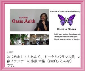あんくYouTubeチャンネルhttps://www.youtube.com/channel/UCBayGEAW7thHwtLg4p3lI0A