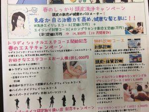 あんく春のキャンペーン http://www.ankh-jp.com