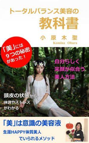 トータルバランス美容の教科書 https://www.amazon.co.jp/-/e/B086DL1R3N