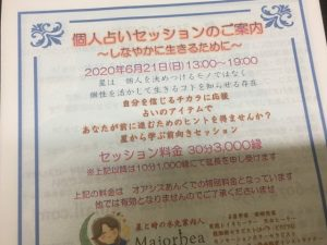 あんくイベント Majorhea朱華実(占星術家)http://www.ankh-jp.com/beauty-esthetic-menu/biyoujyuku/