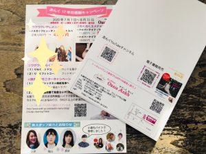 あんく キャンペーン http://www.ankh-jp.com