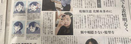 北海道新聞朝刊 くらし http://www.ankh-jp.com/owner/