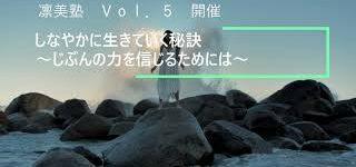 あんく 凛美塾 https://www.youtube.com/watch?v=mC5RAkIUAj8&feature=youtu.be