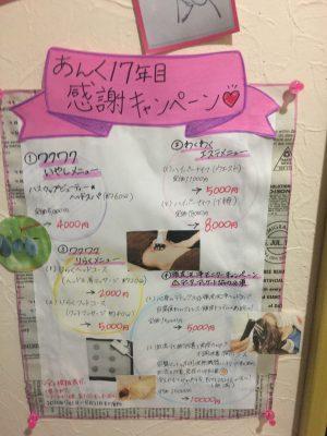 2020年7・8月キャンペーン http://www.ankh-jp.com