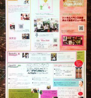Pamphlet Layout       https://www.ankh-jp.com/