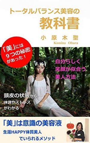 Total Balance Beauty eBook         https://www.ankh-jp.com/english/