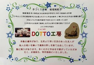 Handmade pieces from Atelier Dotto http://www.ankh-jp.com/english/