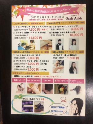 あんく 秋の免疫力UPキャンペーン https://www.ankh-jp.com/ankh-menu-blog/10ankh-merumaga/6470/