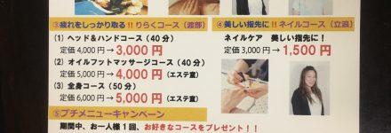 あんく 秋の免疫力UPキャンペーン http://www.ankh-jp.com/ankh-menu-blog/10ankh-merumaga/6470/