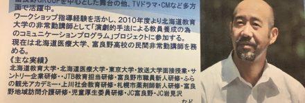 富良野グループ 非言語コミュニケーション http://www.ankh-jp.com