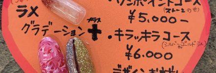 あんく ジェルネイル http://www.ankh-jp.com/ankh-menu-blog/6871/