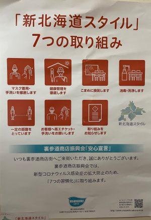 新北海道7つの取り組み http://www.ankh-jp.com