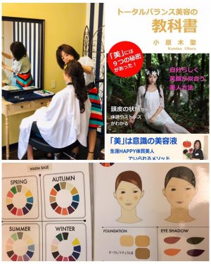 トータルバランス美容プランニング&カット https://www.ankh-jp.com/beauty-esthetic-menu/shampoo-haircut/