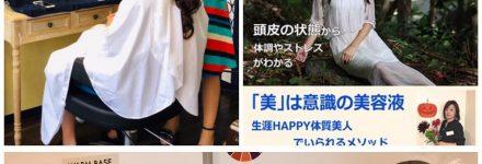 トータルバランス美容プランニング&カット http://www.ankh-jp.com/beauty-esthetic-menu/shampoo-haircut/