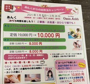 あんく 2021 DM http://www.ankh-jp.com