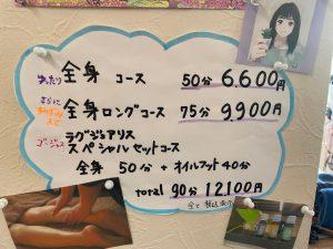 あんく リラクゼーションコース https://www.ankh-jp.com/beauty-esthetic-menu/footcareslimming/