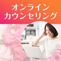 オンラインカウンセリング https://www.ankh-jp.com/otonajoshi/