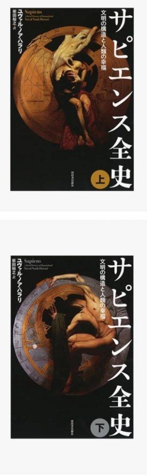サピエンス全史 ユヴァル・ノア・ハラリ http://www.ankh-jp.com