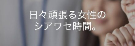 『トータルバランス美容』オンラインサロン https://tbbp-online.com/